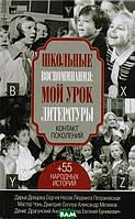 Петрановская Л.В. Школьные воспоминания: мой урок литературы