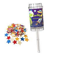 Хлопушка детская поршневая 17,5 см Lucky Party со звездочками 1410804709