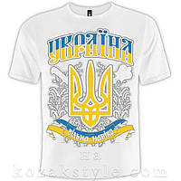 "Футболка ""Україна вільна навіки""-1"