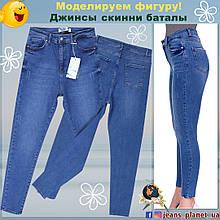 Модні жіночі джинси завужені Американка великі розміри