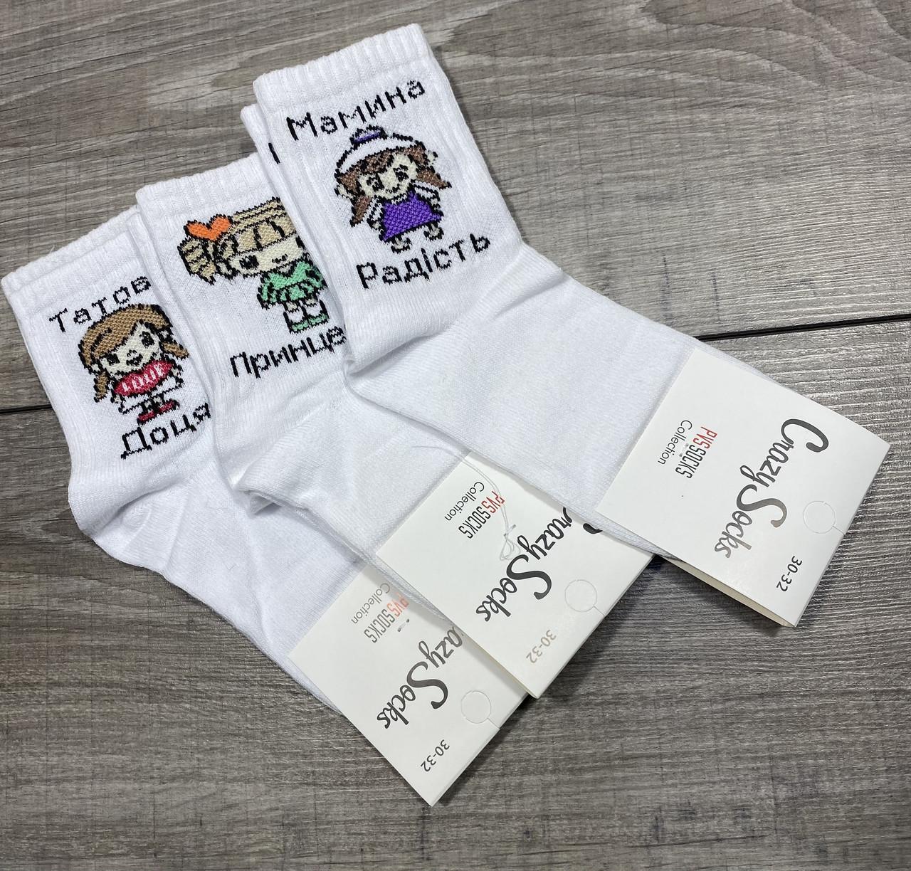 Жіночі демісезонні шкарпетки Crezy Socks білі з написами і малюнком бавовна високі розмір 30-32 12 шт в уп