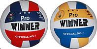 Мяч волейбольный WINNER Pro  ( оригинал )