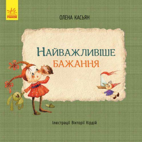 """Книги """"Самое важное желание"""", укр С767002У [kni152183-TSI]"""