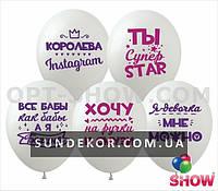 Воздушные шарики Королева Инстаграма 12 (30 см) ТМ Show