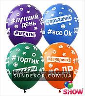 Воздушные шары С Днем рождения (Хештеги), 5 ст. 100 штук