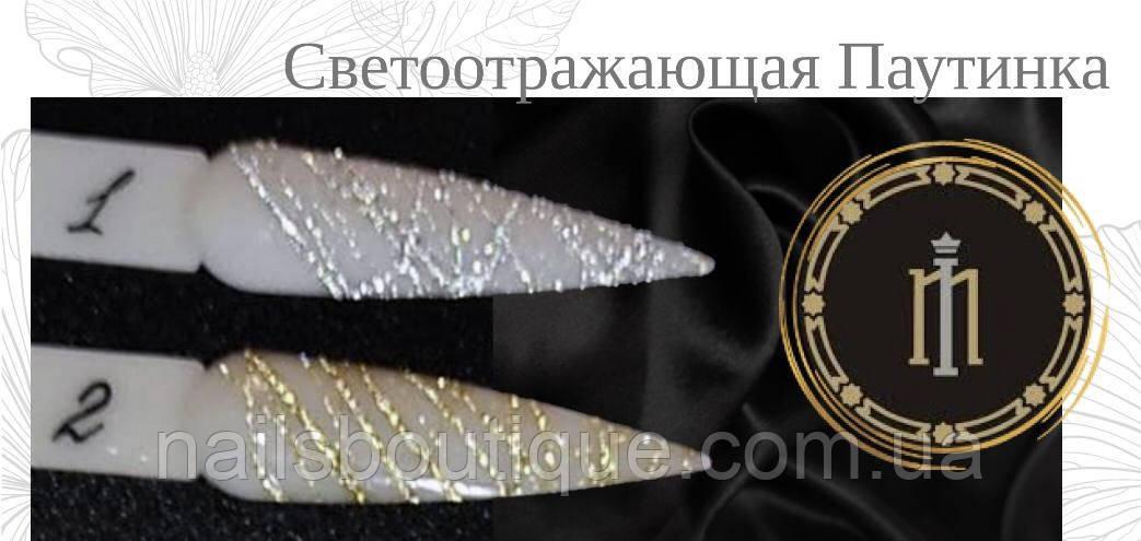 """Гель краска """"Паутинка"""" светоотражающая Milano №2 золото"""