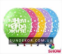 Воздушные шары З Днем Народження зірки круговая 12 (30 см) ТМ Show