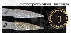 """Гель фарба """"Павутинка"""" світловідбиваюча Milano №1 срібло"""