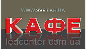 Светодиодные объемные буквы КАФЕ