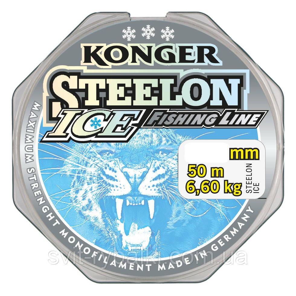 ЛЕСКА Konger STEELON ICE 0.25mm/50m