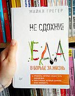 """Книга """"Не сдохни! Еда в борьбе за жизнь"""" (твердая, большой формат) Майкл Грегер"""