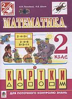 Математика.2 клас. Картки для поточного контролю знань