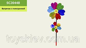 Ветрячок SC20448 (300 шт) 2 цветка, голограмма