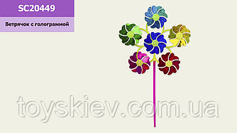 Вітрячок SC20449 (300 шт) 6 кольорів голограма 10 см