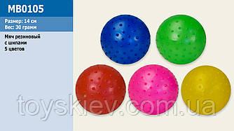 М'яч MB0105 (250шт) з шипами, гумовий 16см, 35 грам, 5 кольорів
