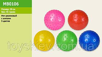 М'яч MB0106 (250шт) з шипами, гумовий 20см, 45 грам, 5 кольорів
