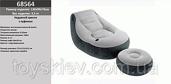 Кресло надувное с пуфиком 68564 (4шт) 99х130х76см, пуфик 64х28см, 100 кг