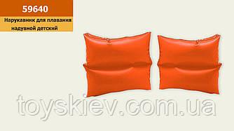 Нарукавник надувн. 59640 (72шт)оранж., вініл(3-6 років) 19*19см