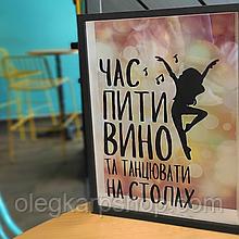 Копилка для винных пробок Час пити вино та танцювати на столах
