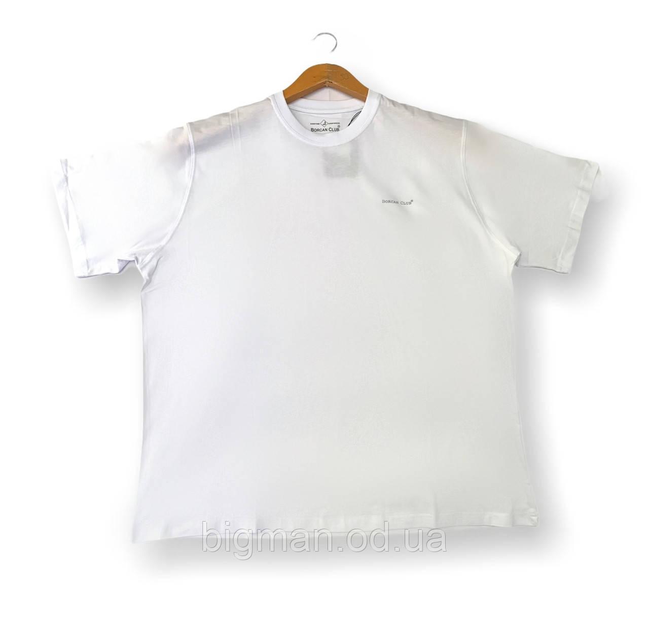 Мужская однотонная футболка белая батальная (большие размеры 3XL 4XL 5XL 6XL)Borcan Club производство: Турция