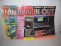 Журнал IN/OUT техника в шоу-бизнесе (5 номеров)