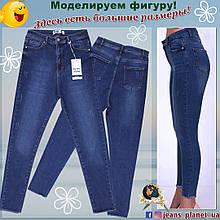Модные зауженные женские джинсы на высокой талии большие размеры