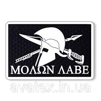 Шеврон МOLON LABE (Молон лабе)