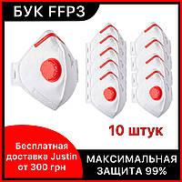 Респиратор FFP3 Бук с клапаном, маска защитная для лица, респиратор от вирусов БУК-3К *10 штук*