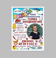 Постер поздравительный для воспитателя(с фото) Печать + оформление в рамку А4