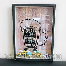 Копилка для крышек от пива Добрі люди п'ють добре пиво