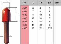 Фреза галтельная U-образная 0529-0536