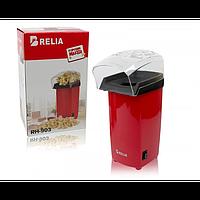 Апарат для приготування попкорну Relia Popcorn Maker RH-903
