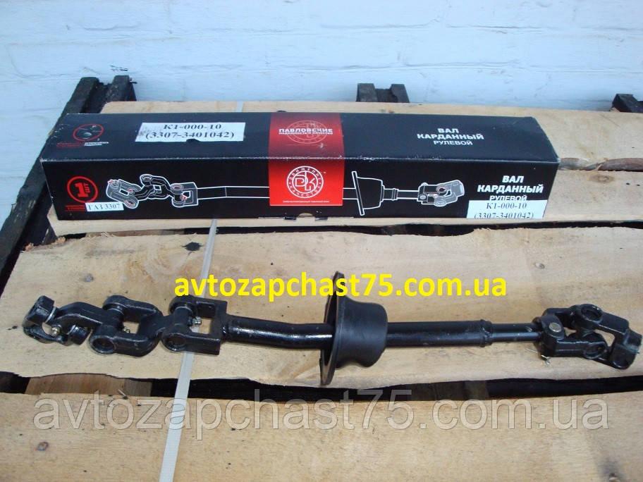 Вал рулевого управления Газ 3307, Газ 3309 до 2009 года выпуска (Павлово, Россия)
