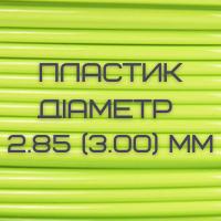 Пластик диаметр 2.85 (3.00) мм
