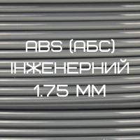 ABS (АБС) ІНЖЕНЕРНО-КОНСТРУКТИВНИЙ, 1.75 мм