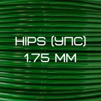 HIPS (УПС) пластик, 1.75 мм