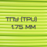 ТПУ (TPU) термопластичний поліуретан