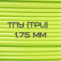 ТПУ (TPU) термопластичный полиуретан