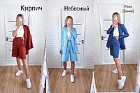 Женский летний деловой костюм (пиджак + шорты) в расцветках (размеры S, M, L, XL)