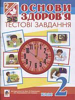 """Основи здоров'я. 2 клас.Тестові завдання до підр.Бех І.Д.(""""Богдан"""")"""