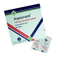 Aspocard кардио-аспирин жевательный профилактика инфаркта и тромбов, разжижжение крови 150 МГ 20шт Египет.
