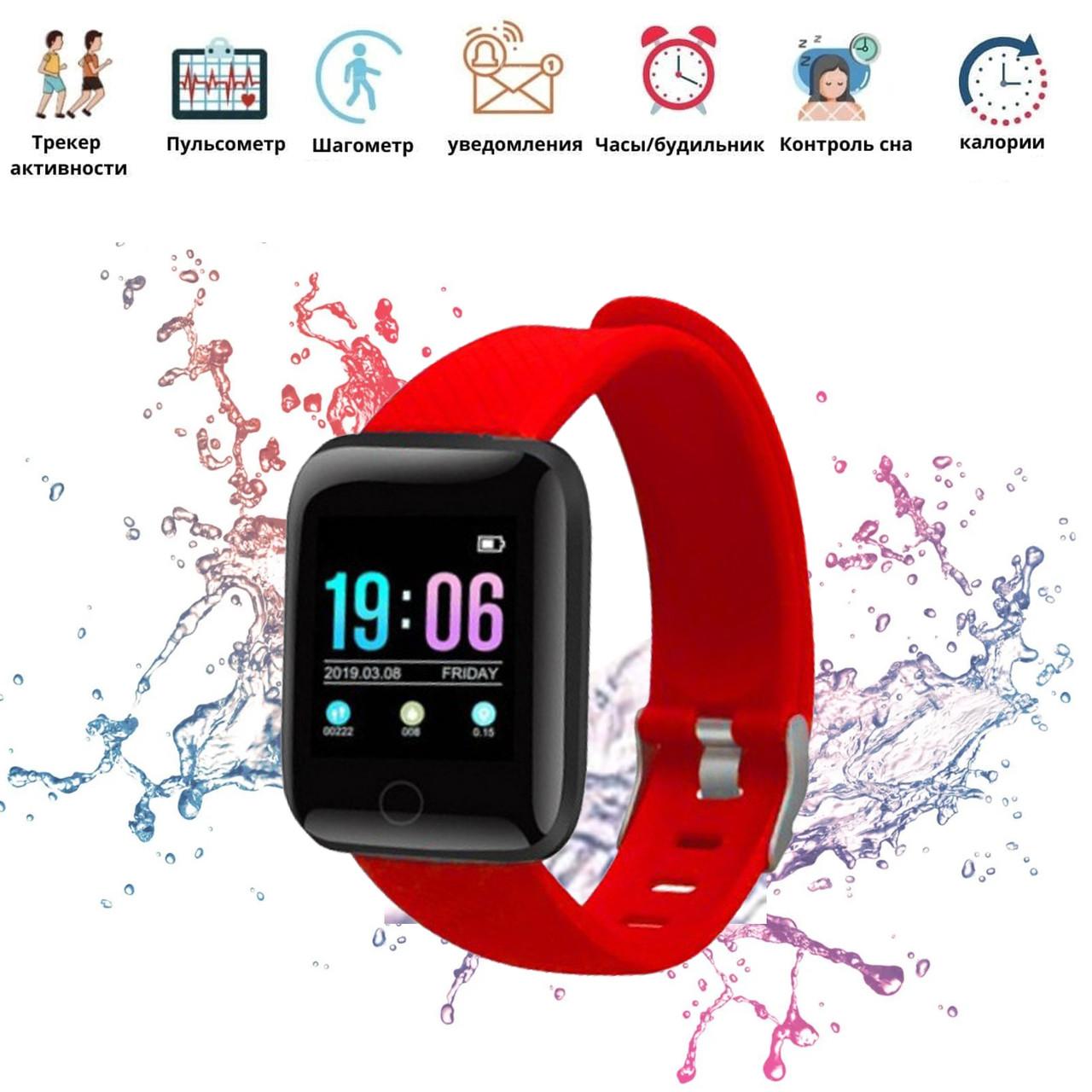 Фитнес-браслет SMART WATCH B7 PRO Смарт часы с защитой от влаги IP67 и режимом тренировки Фитнес трекер