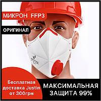 Респиратор FFP3 с клапаном Микрон ФФП3, многоразовая маска для лица, для медиков, от вирусов ОРИГИНАЛ