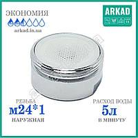 Насадка на кран для экономии воды - Аэратор (стабилизатор расхода воды) A5Z24 - 5Л/мин