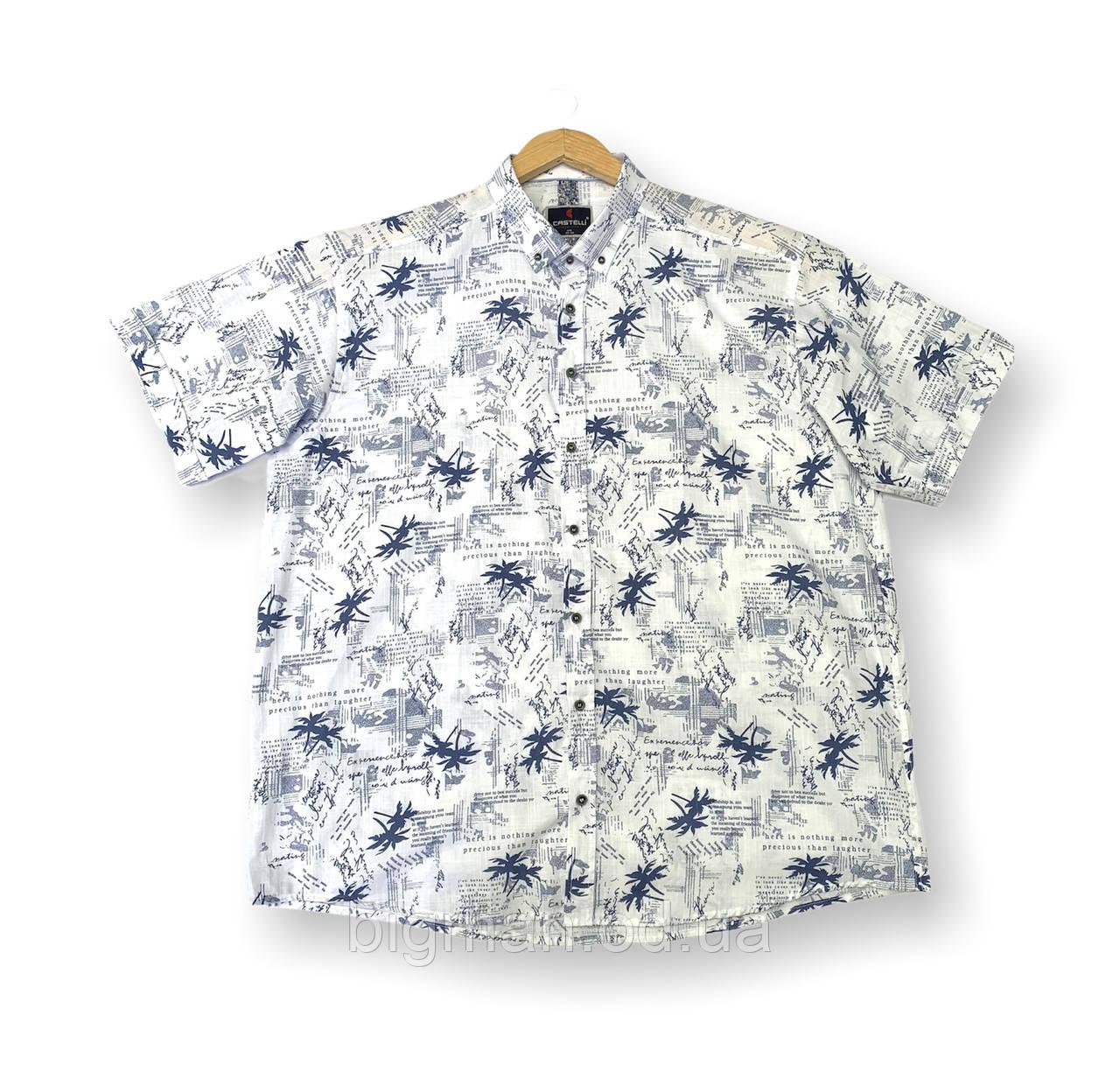 Чоловіча сорочка з коротким рукавом батальна біла лляна великі розміри (2XL 4XL) Туреччина Castelli