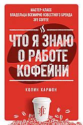 Книга Що я знаю про роботу кав'ярні. Автор - Колін Хармон (Абетка)