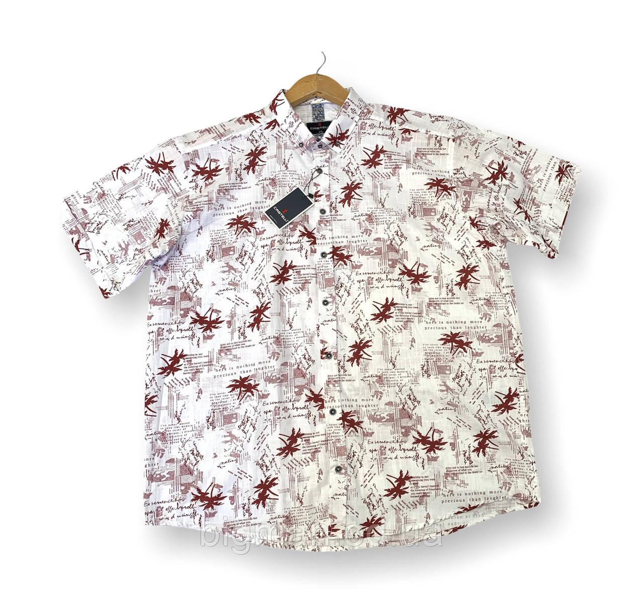 Мужская рубашка с коротким рукавом батальная белая льняная большие размеры (2XL 3XL 4XL) Турция Castelli