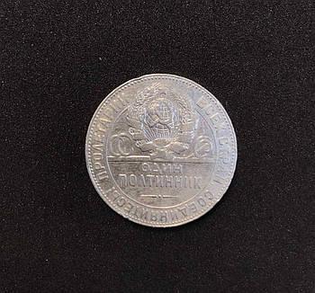 Серебряная монета 1924 год БУ