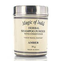 """100 % Натуральный сухой шампунь """" Magic of India"""", 50 гр"""