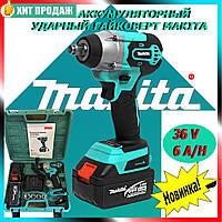 Гайковерт аккумуляторный Makita DTW285 36В 6Ач Ударный гайковерт DTW 285 с подсветкой 2 АКБ 6Ah 36V 2800Hm